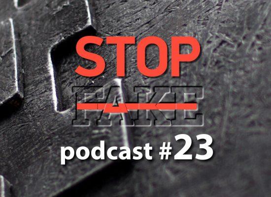 StopFake podcast #23
