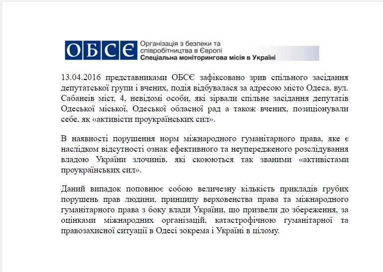 Поддельный отчет ОБСЕ