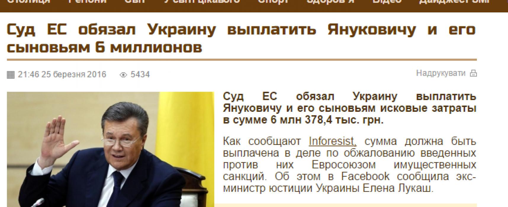 Фейк: Украйна трябва да заплати компенсация в размер на 6,3 млн гривни на Янукович и синовете му