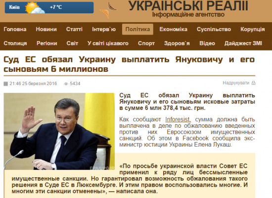Fake: Ukraine to Pay Yanukovych and Sons 6.3 Million Hryvni Compensation