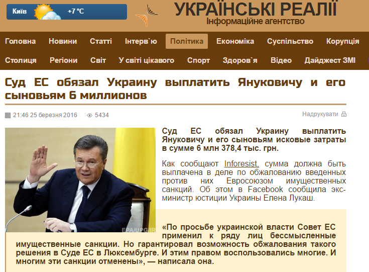 """Скриншот на сайта """"Украинские реалии"""""""