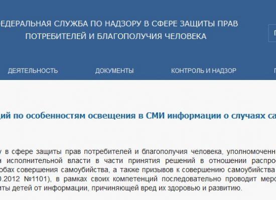 Роспотребнадзор опубликовал рекомендации по освещению самоубийств в СМИ