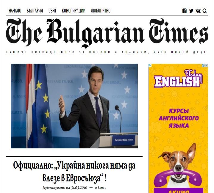 "Скриншот на сайта ""The Bulgarian Times"""