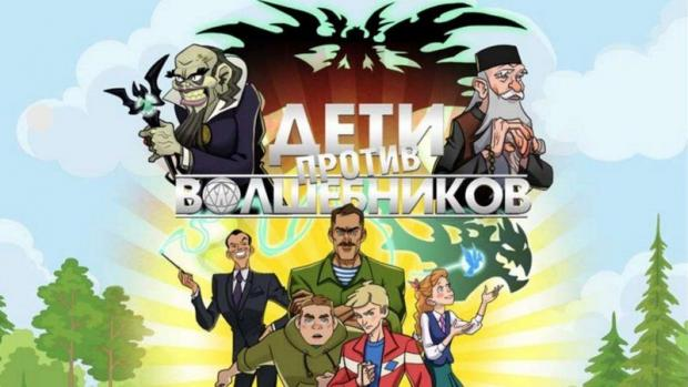 The Kremlin'S Latest Propaganda Bogeymen: Cartoon Scottish Wizards And Rip-Off Harry Potters