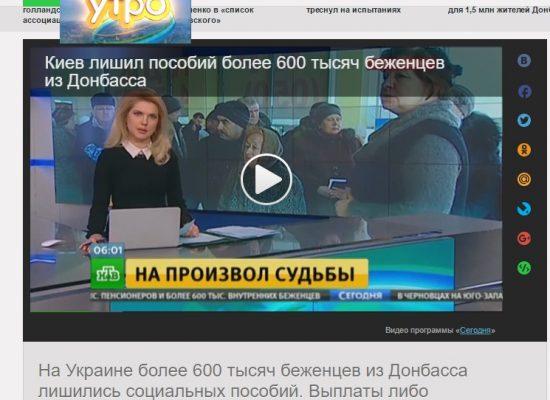 Fake: Kiev a suspendu les prestations sociales à 600.000 déplacés internes