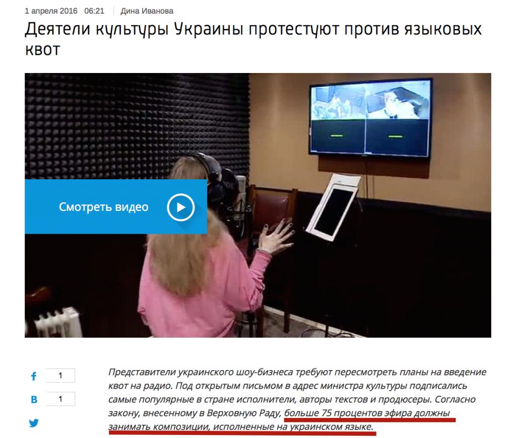 """Скриншот на сайта на """"Вести.ру"""""""