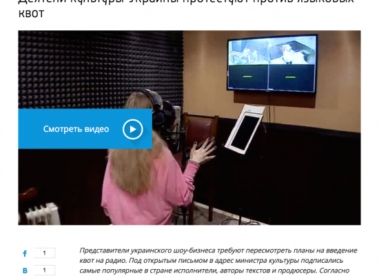 Fake: Ukraine Demands 75% Radio Airtime for Ukrainian Music