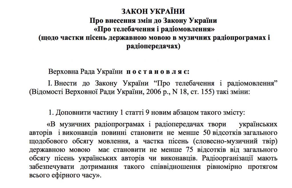 Скриншот на законопроекта