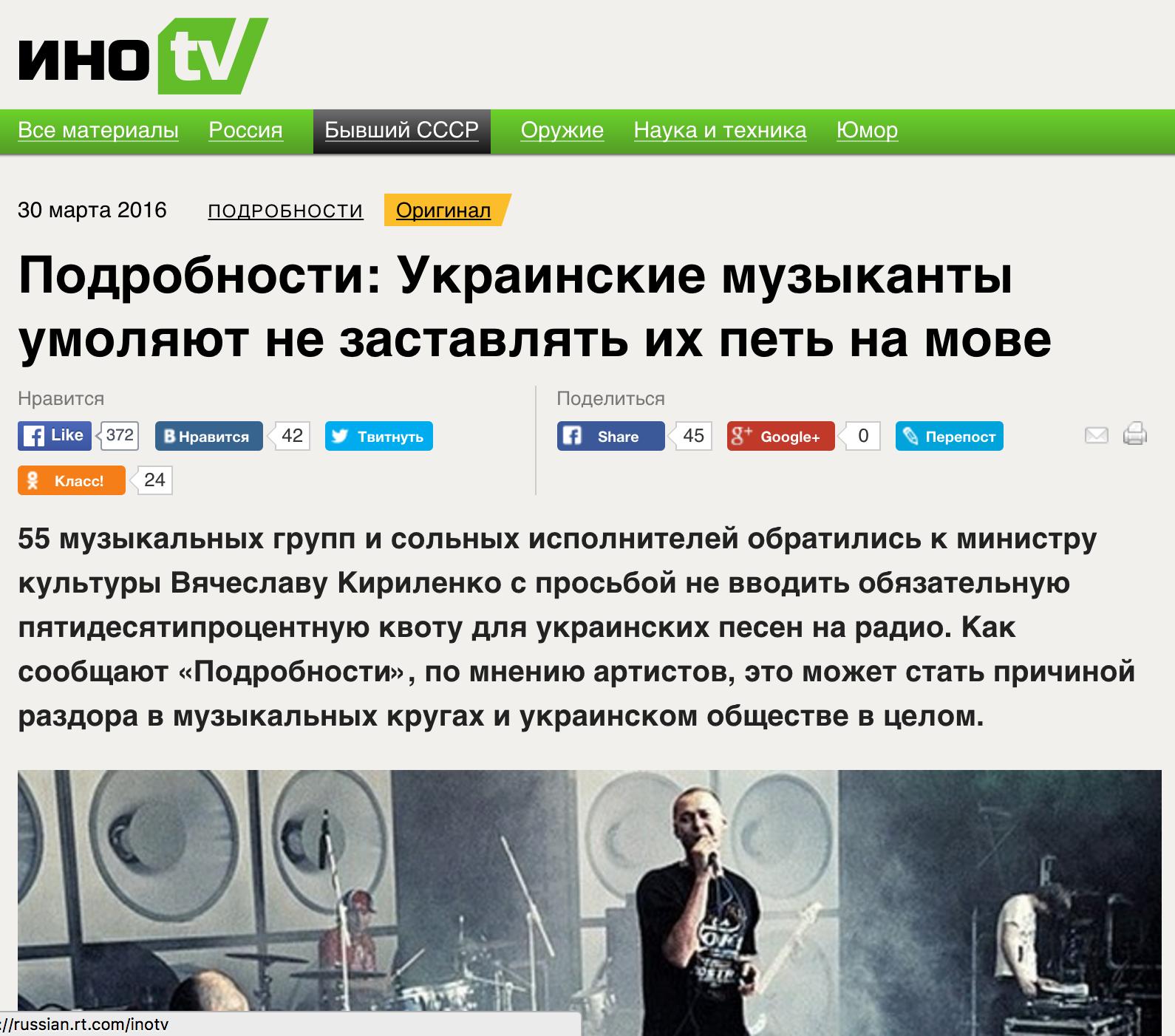 Скриншот сайта ИноTV