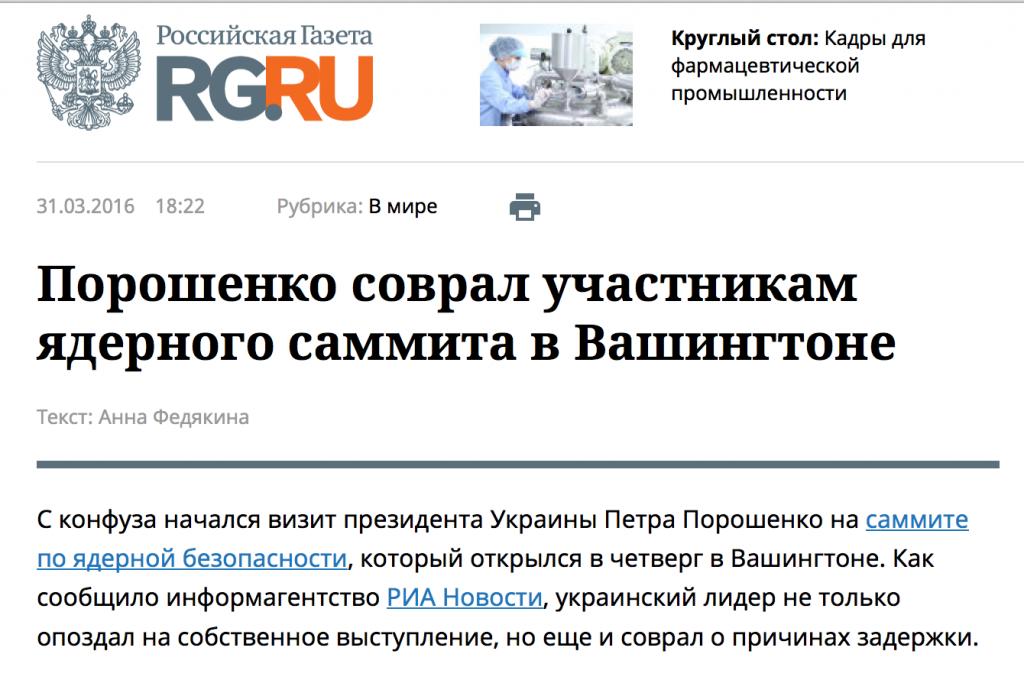 Скриншот сайта Русская Газета