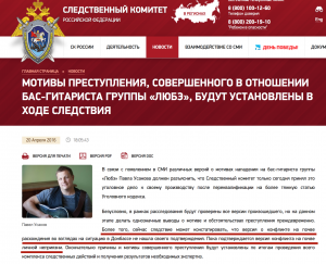 Website screenshot du Comité d'enquête de la Fédération de Russie