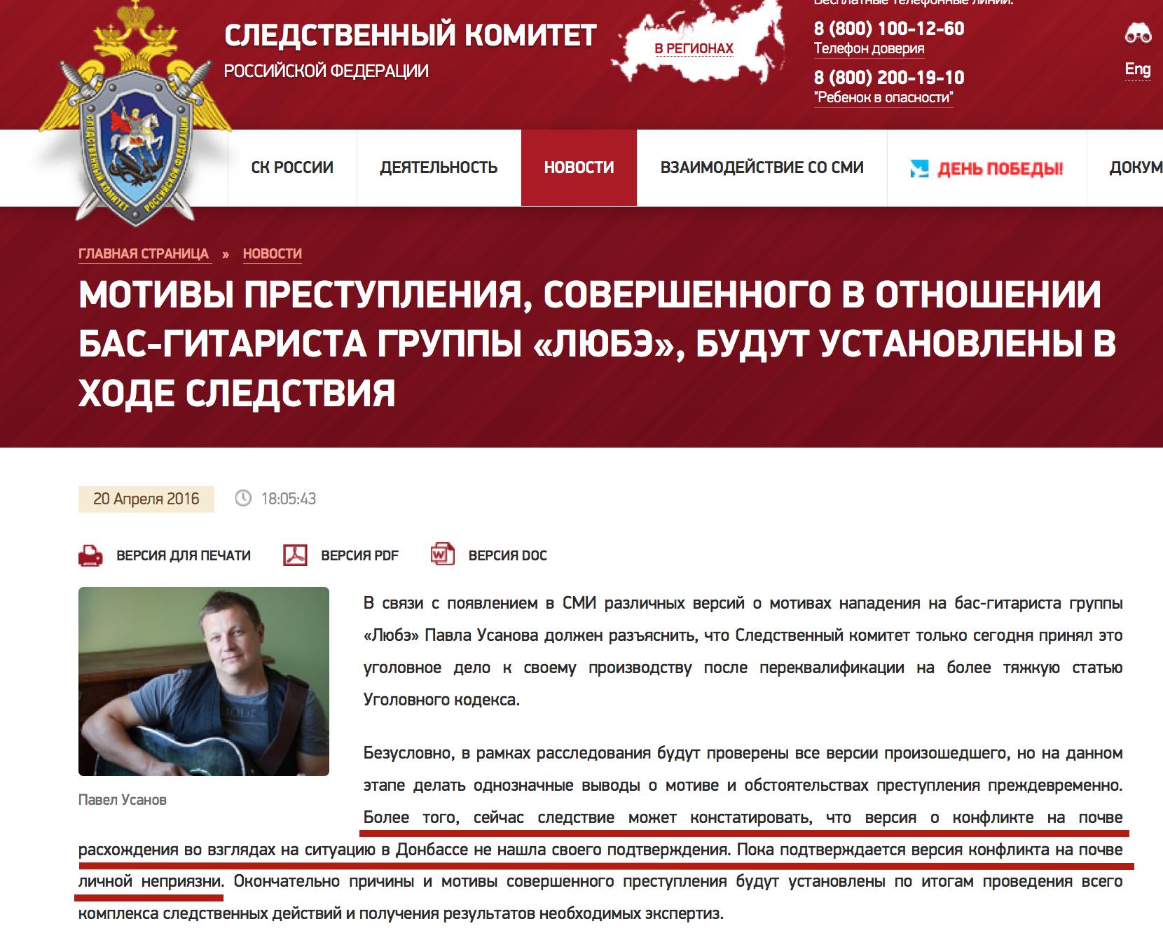 Скриншот сайта sledcom.ru