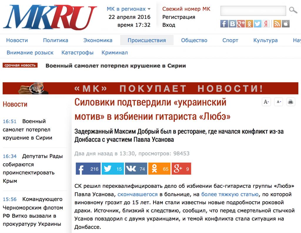 Скриншот на сайта МК.ru