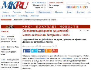 Website screenshot МК.ru