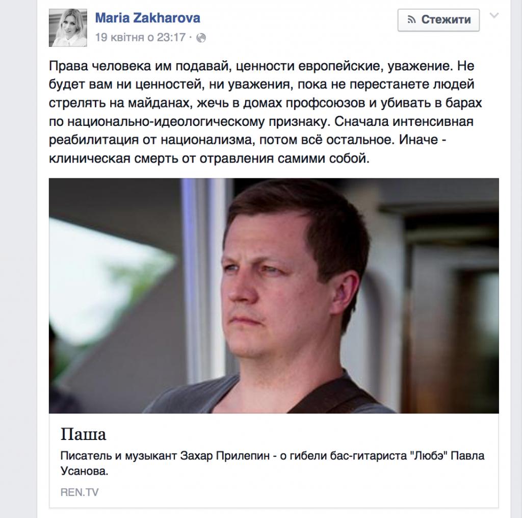 Скриншот на страницата на Мария Захарова във facebook