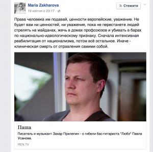 Website screenshot de la page de Maria Zakharova  (facebook)