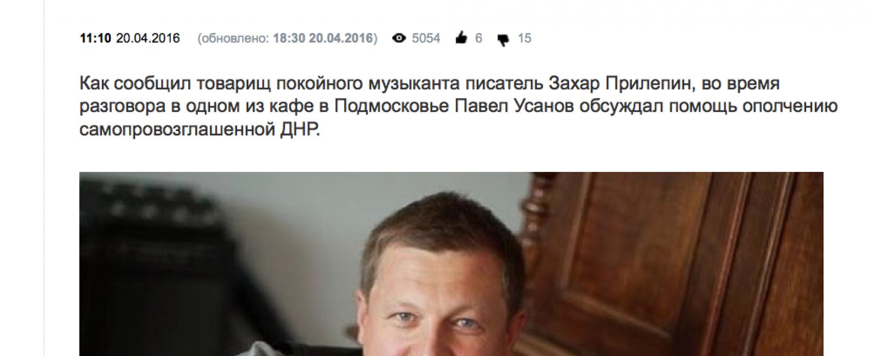 Fake: Un Musicien du groupe «Lyubé» a été tué suite à une conversation au sujet du Donbass