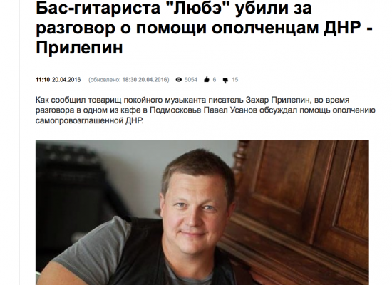 Fake: Russian Musician Killed for Supporting Pro-Russian Separatists in Donbass