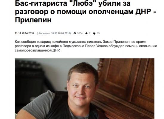 """Фейк: Китаристът на """"Любэ"""" бил пребит заради разговор за конфликта в Украйна"""