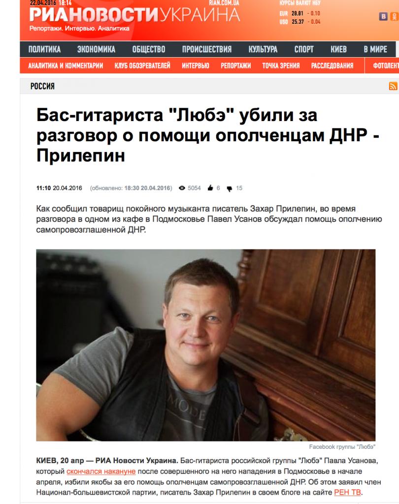 Screenshot website RiaNovosti