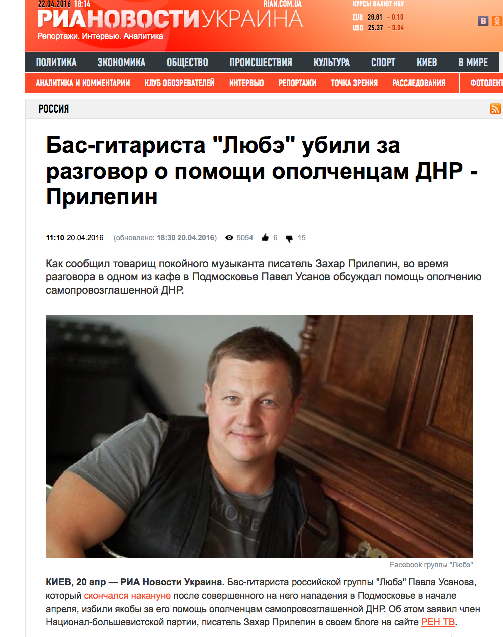 On the web, the death of Pavel Grachev was ambiguous 24.09.2012 45
