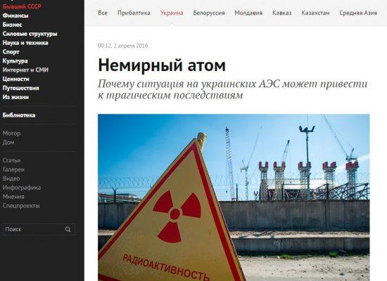 Фейк: Ситуация на украинских АЭС может привести к трагическим последствиям