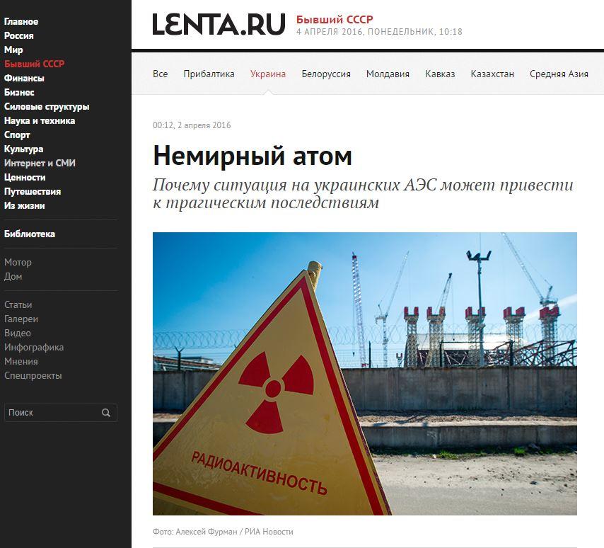 Скриншот на сайта Lenta.ru
