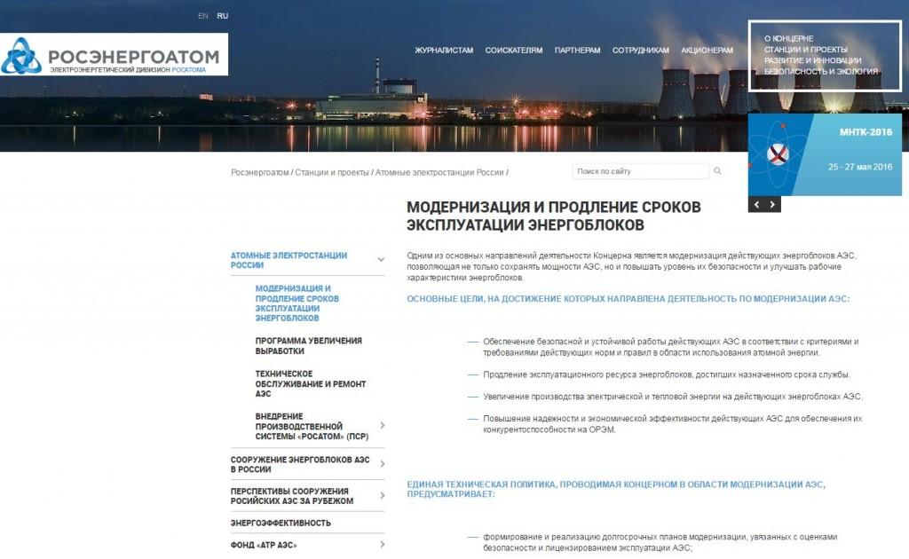 Website screenshot Rosenergoatom