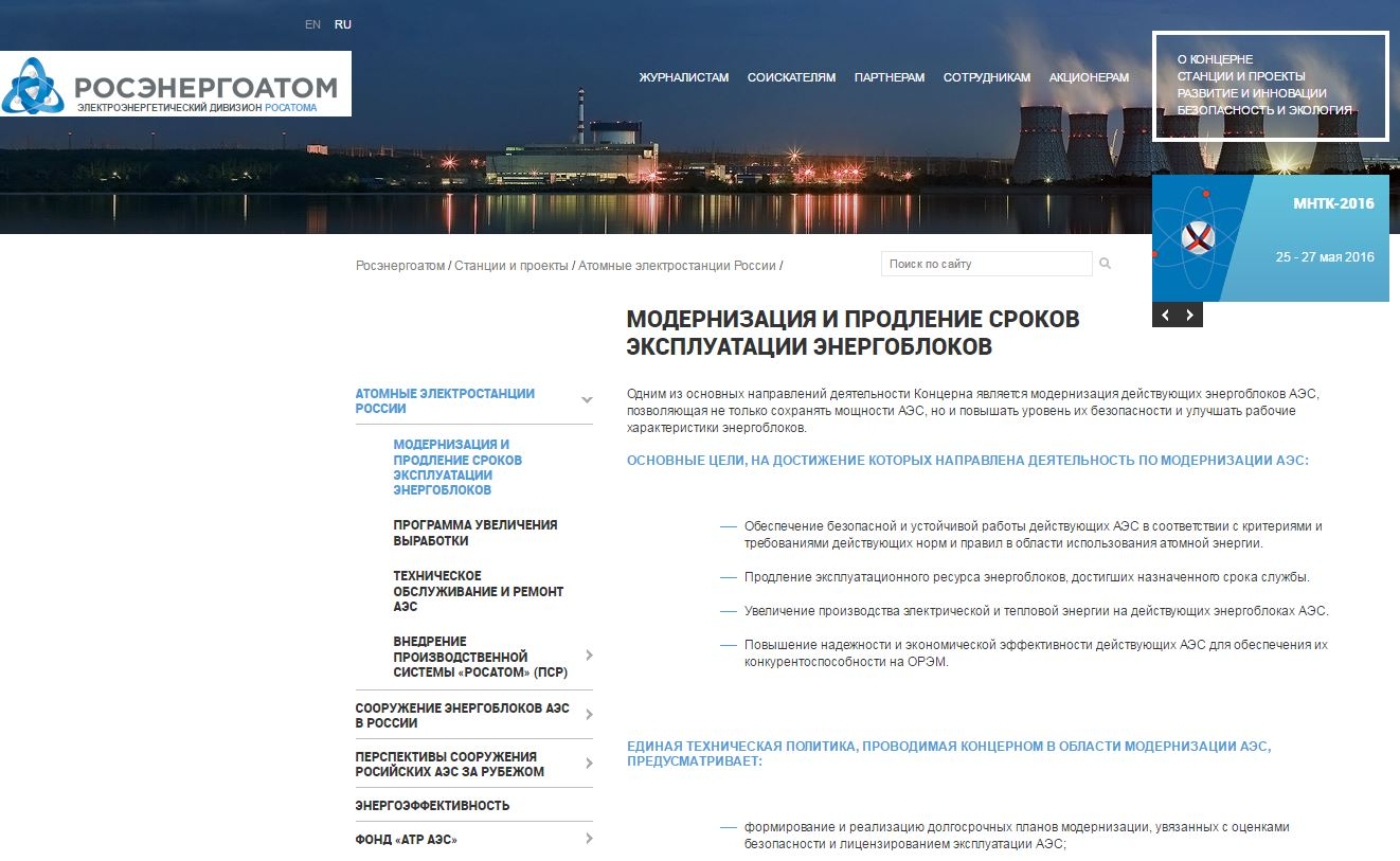 Captura de pantalla de la página oficial de Rosenergoatom