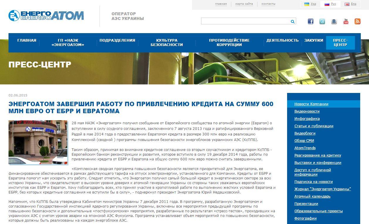 Captura de pantalla de la página oficial de Energoatom