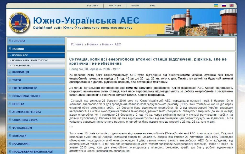 Скриншот на сайта Южно-Украинската АЕЦ