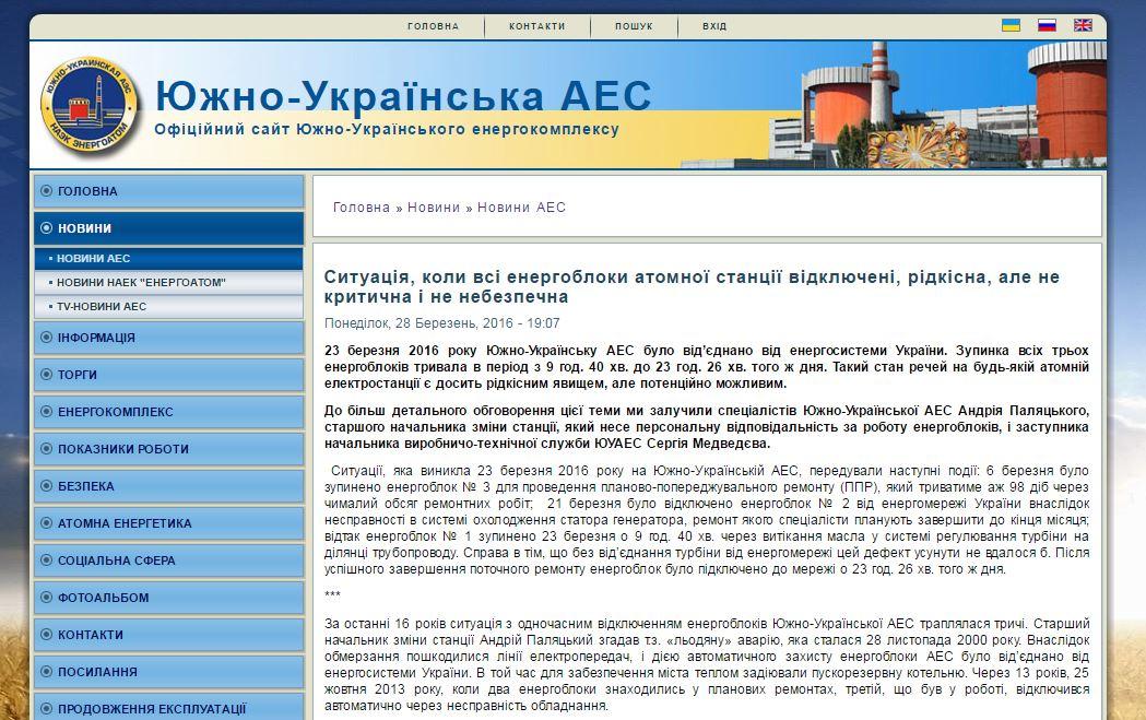 "Captura de pantalla de la página oficial de la ""Planta nuclear del Sur de Ucrania"""