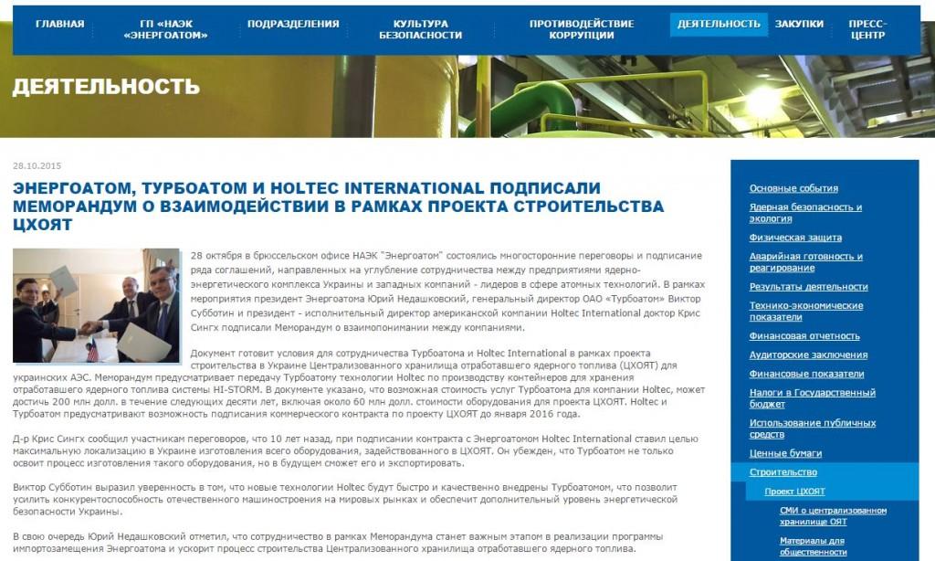 Website screenshot Holtec International
