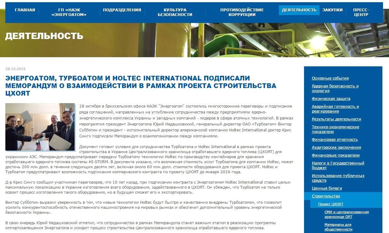 Captura de pantalla del sitio web de Energoatom con la nota sobre el Memorando con Holtec International