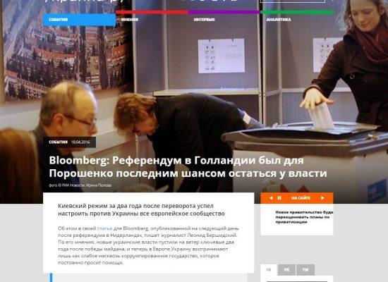 Fake: Nederlands referendum Porosjenko's laatste kans om aan de macht te blijven