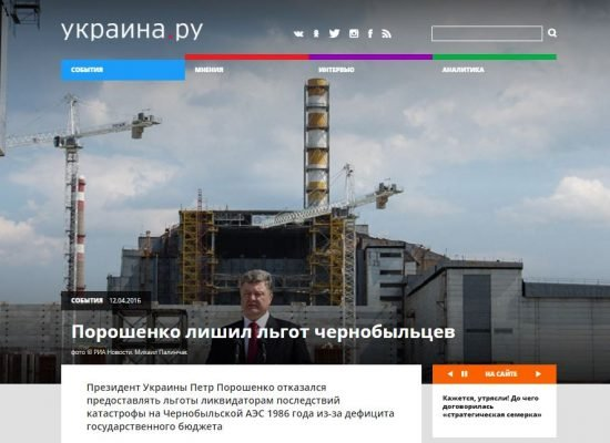 Fake: Poroshenko Deprives Chornobyl Workers of Benefits