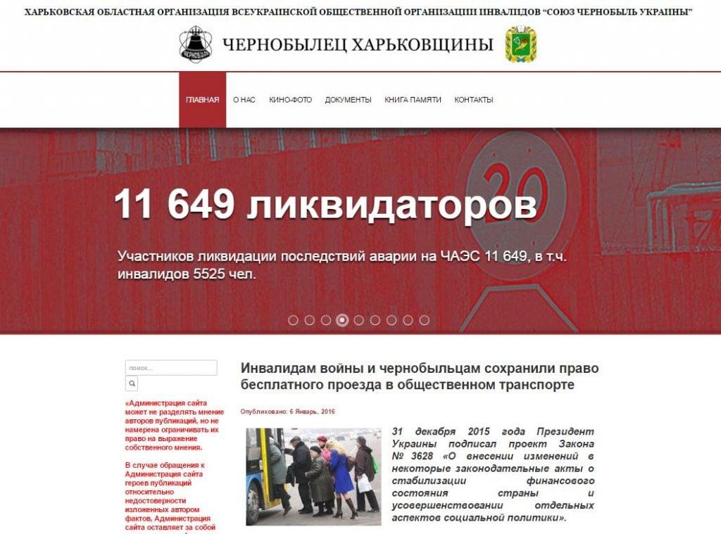 Screenshot website Tchernobilets Kharkovchini