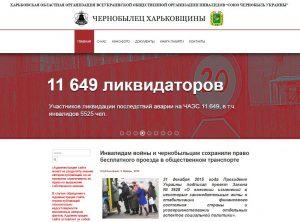 Website screenshot du site Tchernobilets Kharkovchini