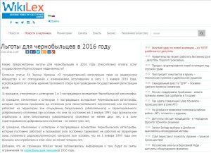 Website screenshot WIKILex