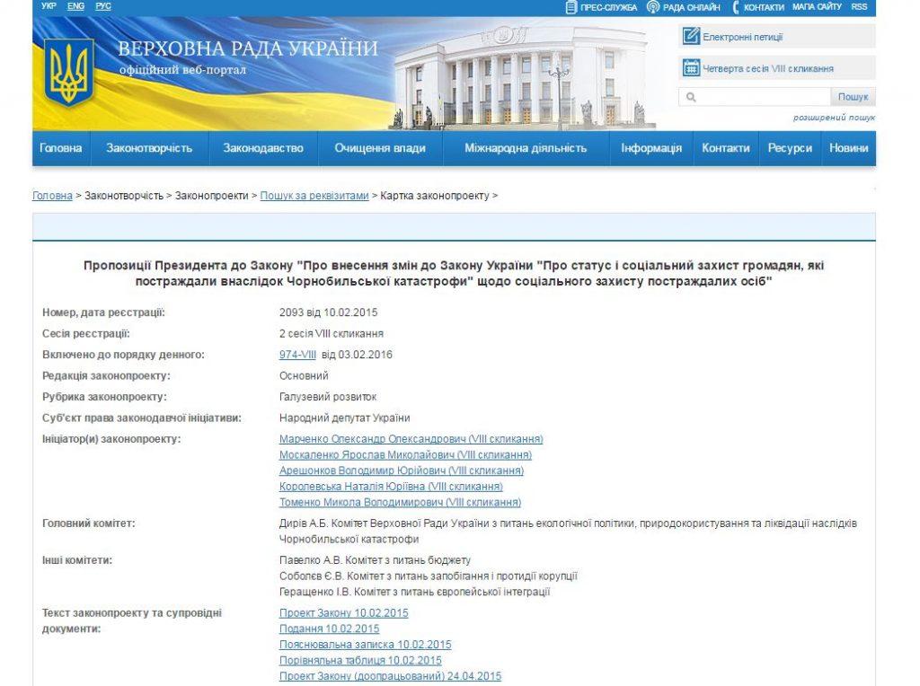 Website screenshot du site officiel de Verkhovna Rada