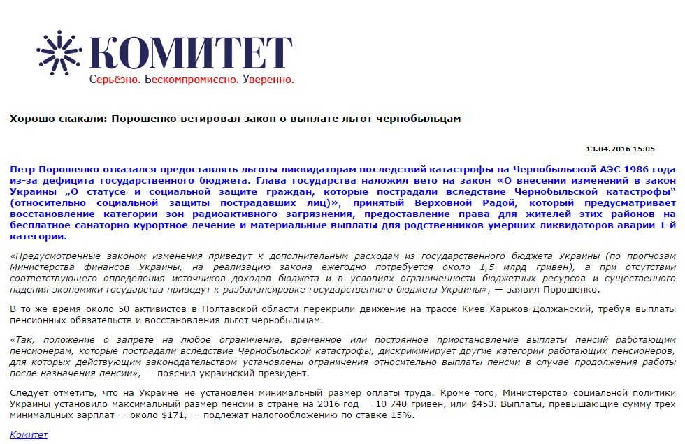 Website screenshot du site Komitet.ua