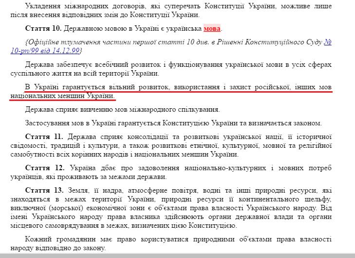 Párrafo 10 de la Constitución ucraniana