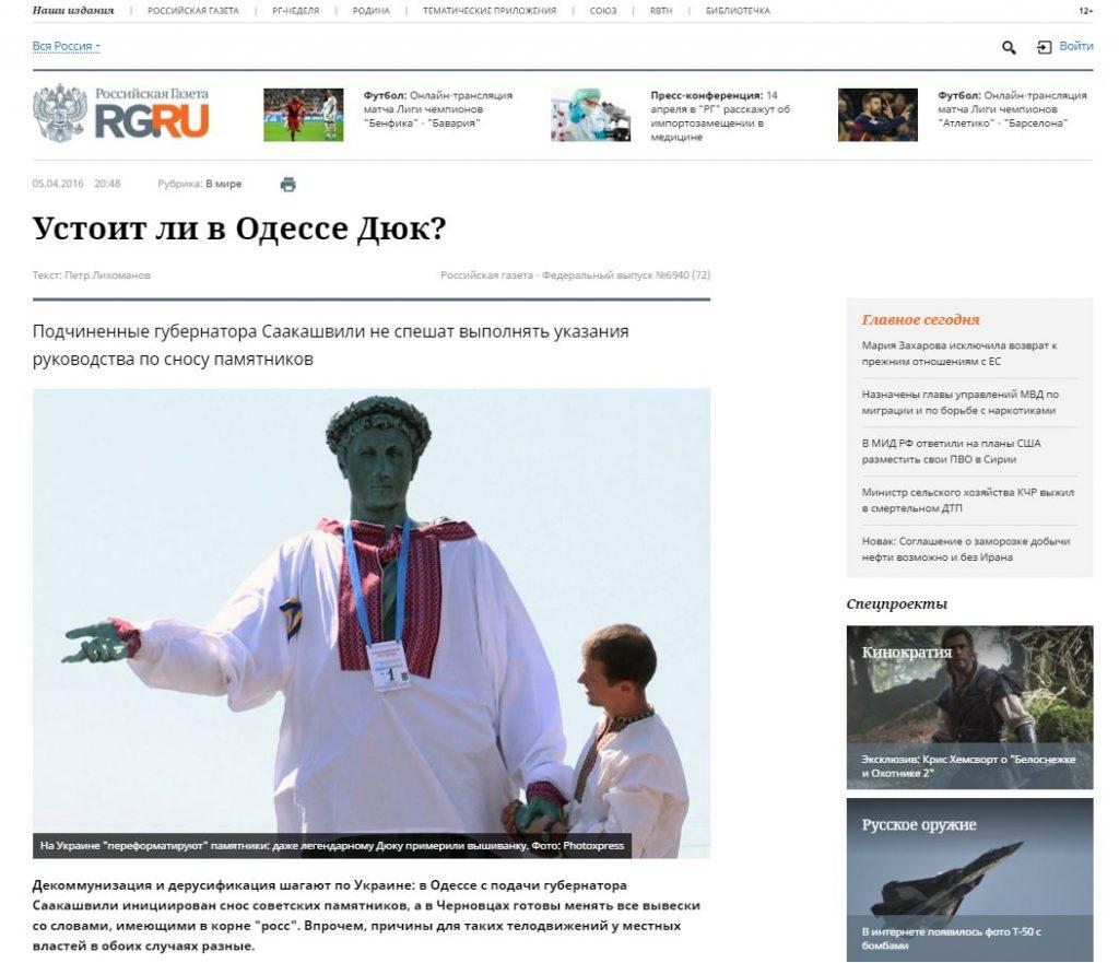 """Скриншот на сайта на """"Российская газета"""""""