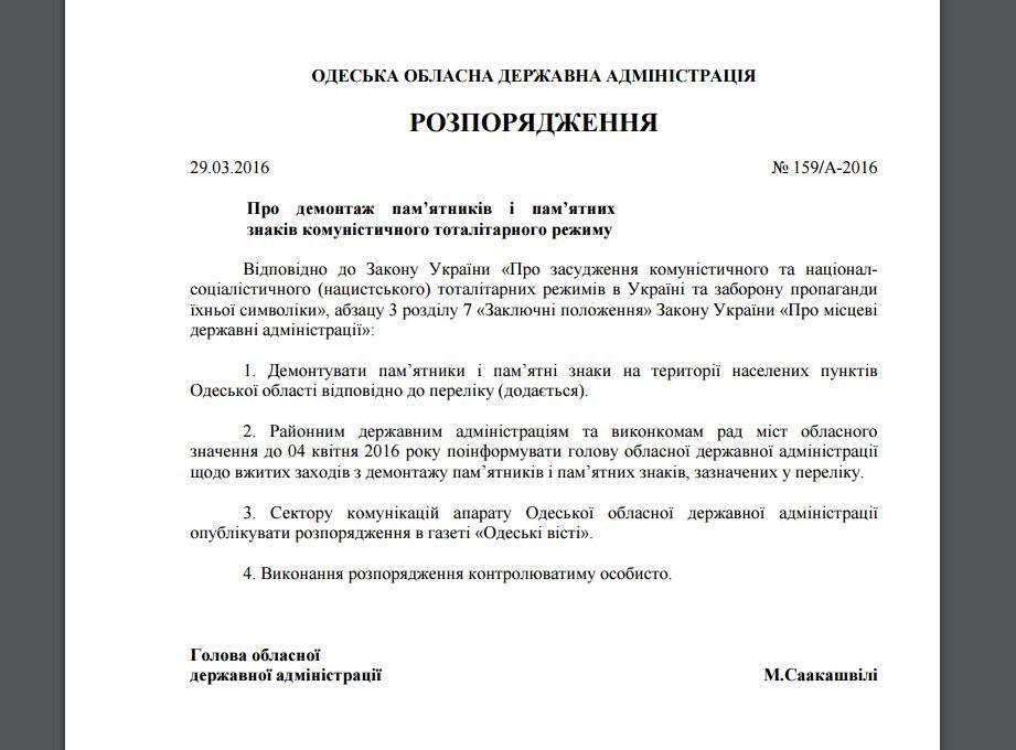 Website screenshot site de l'administration d'État régionale (Odessa)