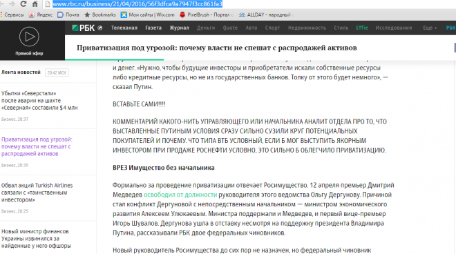 RBC accidentally publishes an unfinished story, including a slightly embarrassing editorial note. Image: Ruposters.ru