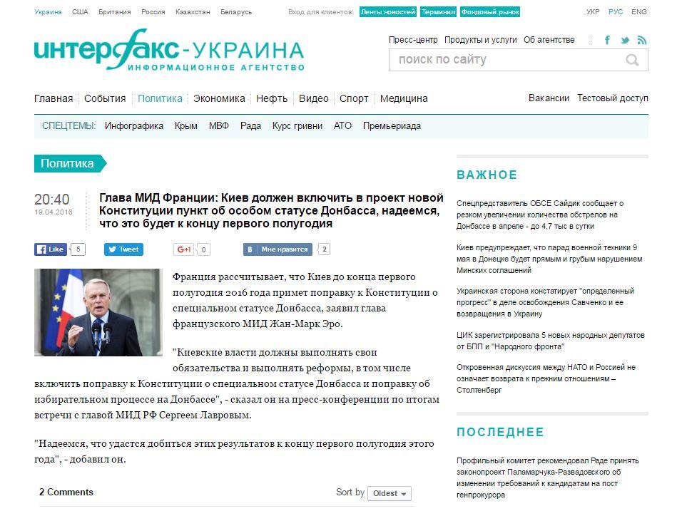 Скриншот сайта Интерфакс Украина