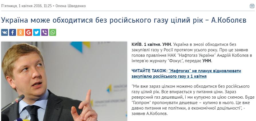 """La cita del director """"Naftogas Ucrania"""", Andrii Kobolev"""