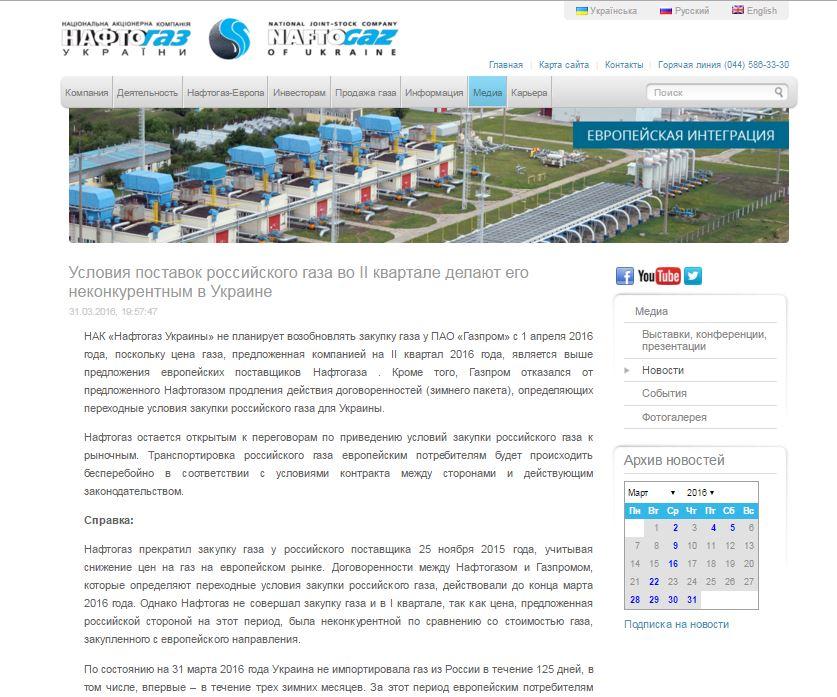 "Скриншот на сайта  на ""Нафтогаз Украины"""