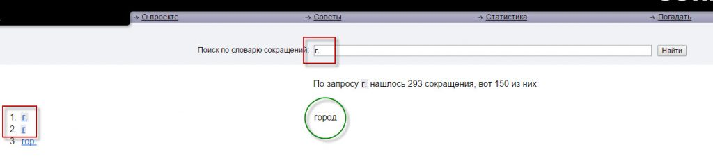 "A search on Sokr.ru for the abbreviation ""г."""