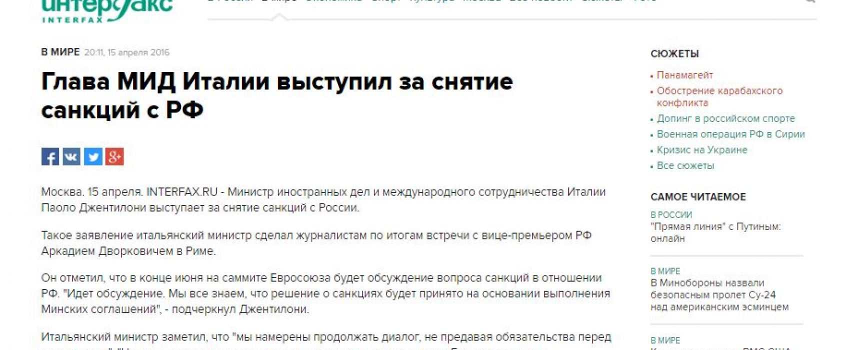Los medios de comunicación rusos distorsionaron la declaración del MAE de Italia sobre las sanciones